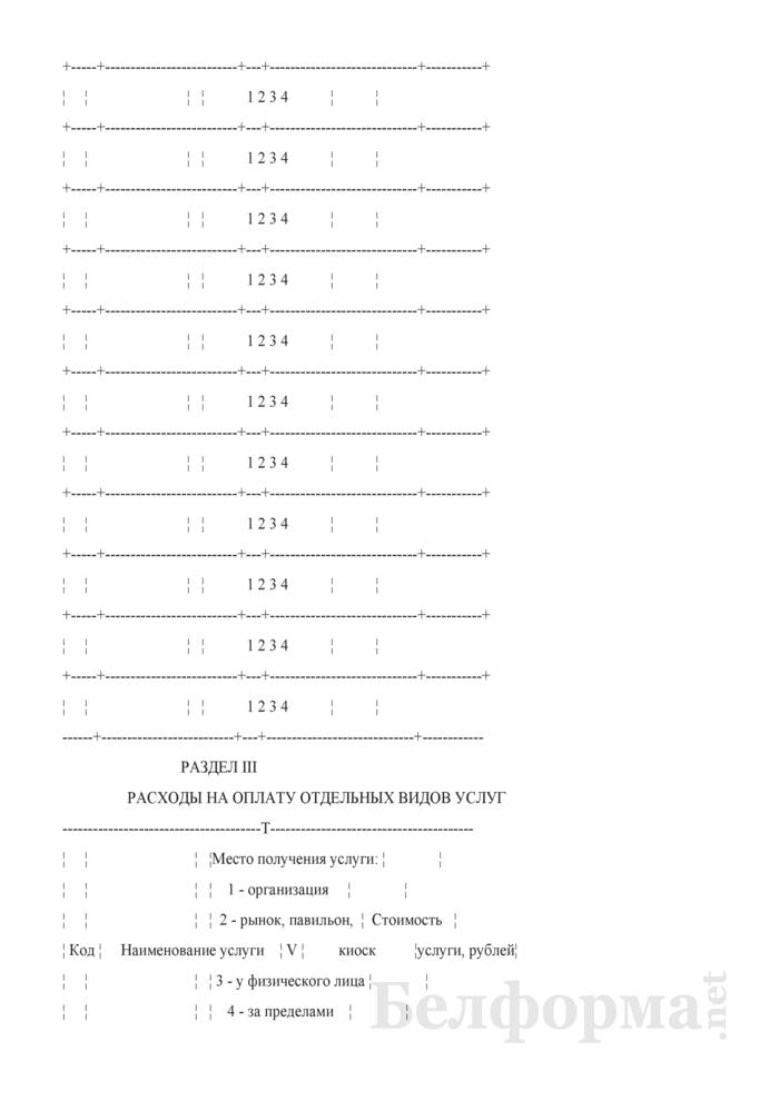 Ежеквартальный вопросник по расходам и доходам домашних хозяйств (Форма 4-дх (вопросник) (квартальная)). Страница 12