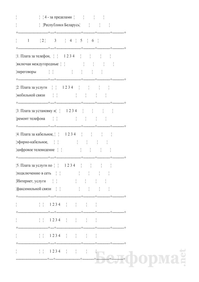 Ежеквартальный вопросник по расходам и доходам домашних хозяйств (Форма 4-дх (вопросник) (квартальная)). Страница 15