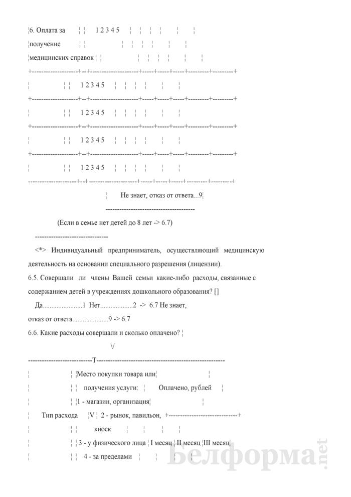 Ежеквартальный вопросник по расходам и доходам домашних хозяйств (Форма 4-дх (вопросник) (квартальная)). Страница 24
