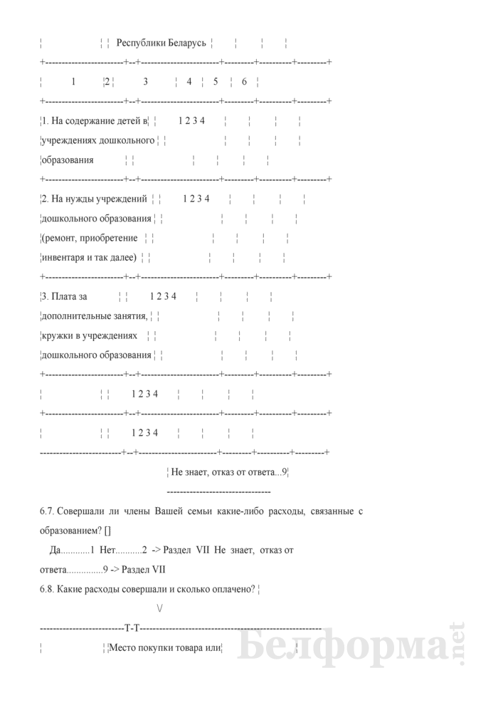 Ежеквартальный вопросник по расходам и доходам домашних хозяйств (Форма 4-дх (вопросник) (квартальная)). Страница 25