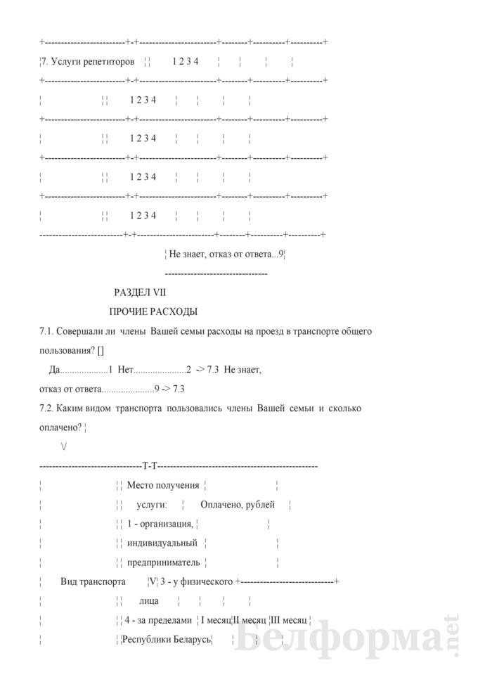 Ежеквартальный вопросник по расходам и доходам домашних хозяйств (Форма 4-дх (вопросник) (квартальная)). Страница 27