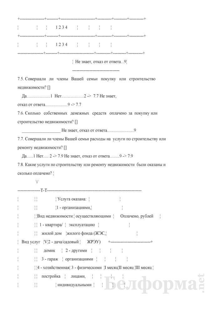 Ежеквартальный вопросник по расходам и доходам домашних хозяйств (Форма 4-дх (вопросник) (квартальная)). Страница 31