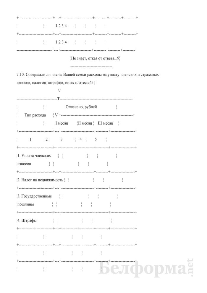 Ежеквартальный вопросник по расходам и доходам домашних хозяйств (Форма 4-дх (вопросник) (квартальная)). Страница 34