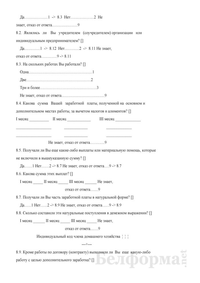 Ежеквартальный вопросник по расходам и доходам домашних хозяйств (Форма 4-дх (вопросник) (квартальная)). Страница 36