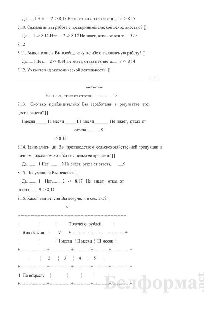 Ежеквартальный вопросник по расходам и доходам домашних хозяйств (Форма 4-дх (вопросник) (квартальная)). Страница 37