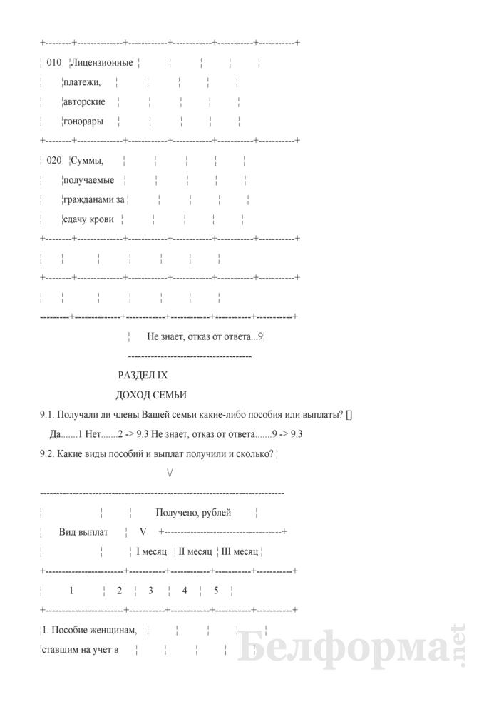 Ежеквартальный вопросник по расходам и доходам домашних хозяйств (Форма 4-дх (вопросник) (квартальная)). Страница 40