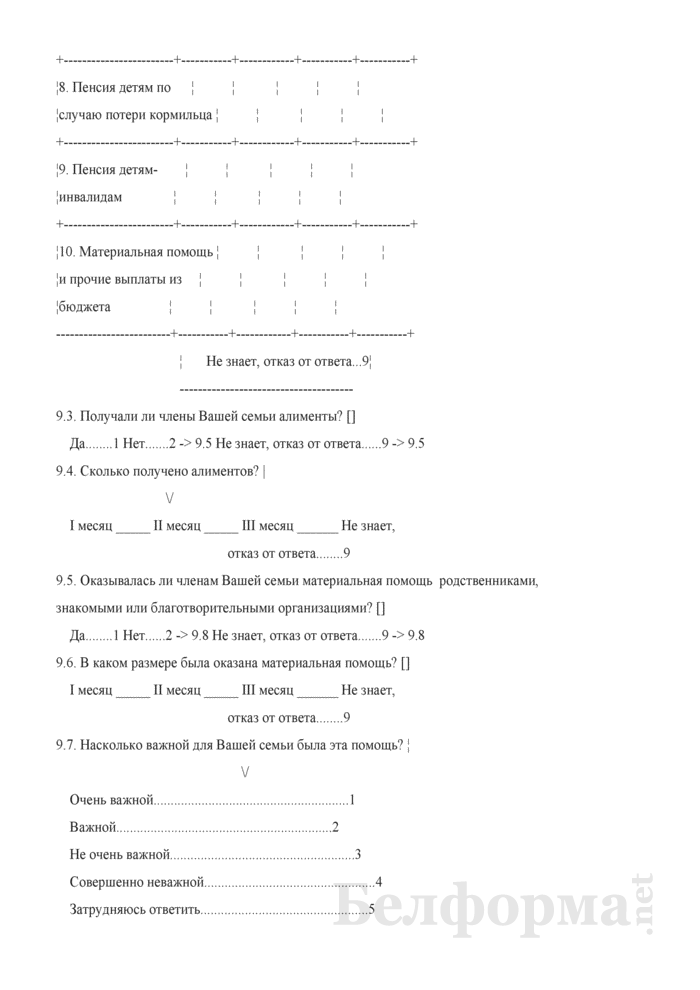 Ежеквартальный вопросник по расходам и доходам домашних хозяйств (Форма 4-дх (вопросник) (квартальная)). Страница 42