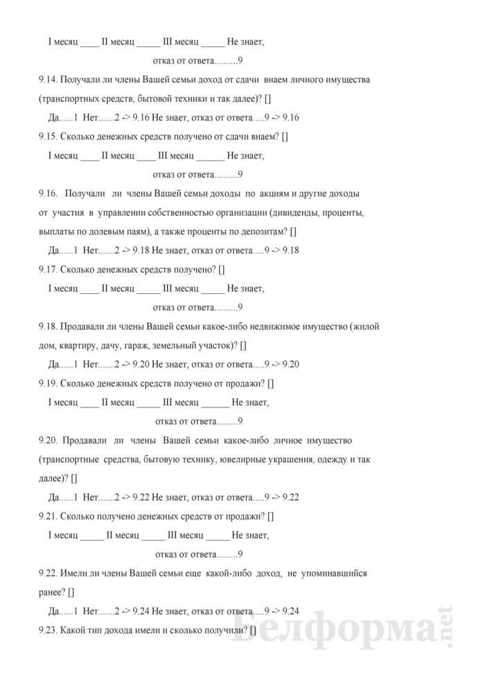 Ежеквартальный вопросник по расходам и доходам домашних хозяйств (Форма 4-дх (вопросник) (квартальная)). Страница 45