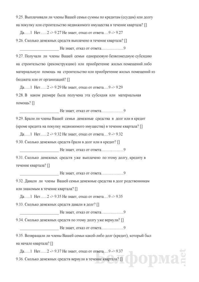 Ежеквартальный вопросник по расходам и доходам домашних хозяйств (Форма 4-дх (вопросник) (квартальная)). Страница 47