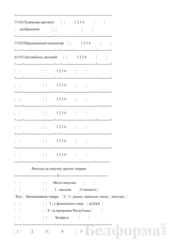 Ежеквартальный вопросник по расходам и доходам домашних хозяйств (Форма 4-дх (вопросник) (квартальная)). Страница 9