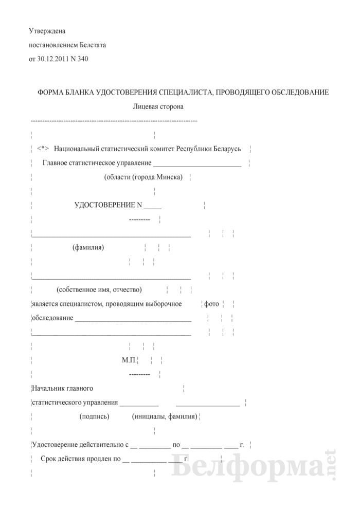 Форма бланка удостоверения специалиста, проводящего обследование. Страница 1