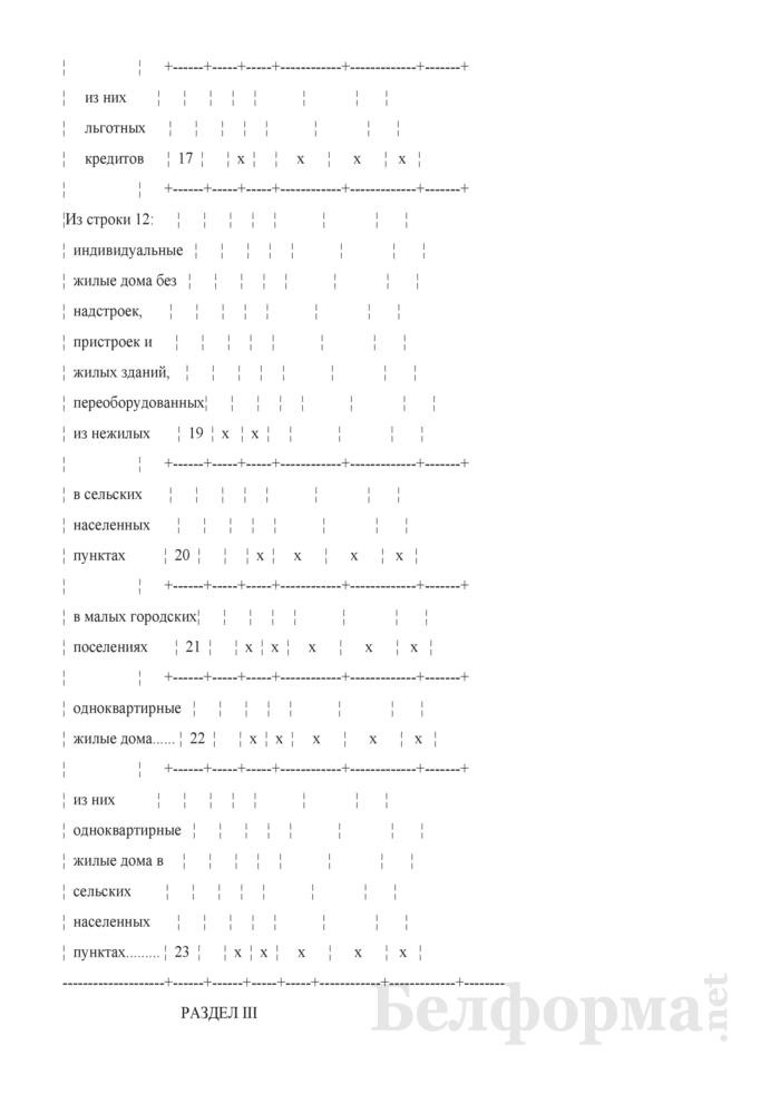 Годовой отчет о построенных населением индивидуальных жилых домах (Форма 1-ис (ижс) (годовая)). Страница 5