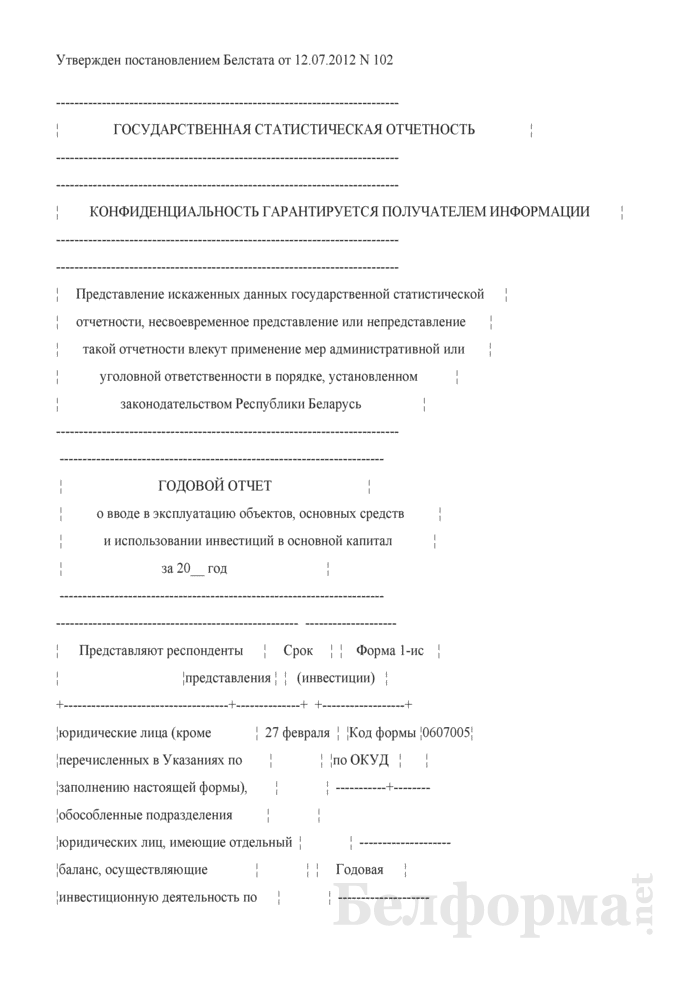 Годовой отчет о вводе в эксплуатацию объектов, основных средств и использовании инвестиций в основной капитал (Форма 1-ис (инвестиции) (годовая)). Страница 1