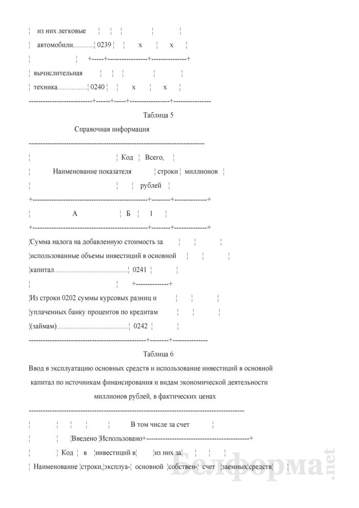 Годовой отчет о вводе в эксплуатацию объектов, основных средств и использовании инвестиций в основной капитал (Форма 1-ис (инвестиции) (годовая)). Страница 9