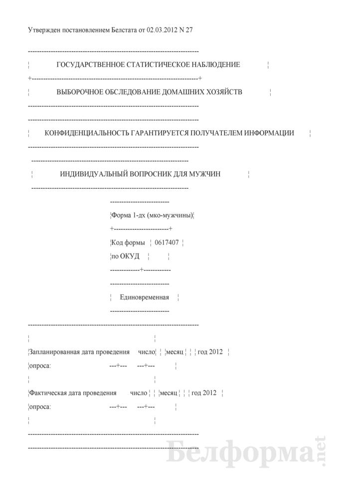 Индивидуальный вопросник для мужчин (Форма 1-дх (мко-мужчины) (единовременная)). Страница 1