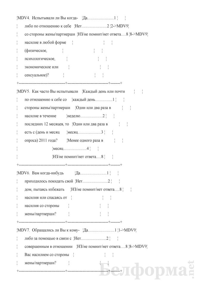 Индивидуальный вопросник для мужчин (Форма 1-дх (мко-мужчины) (единовременная)). Страница 11