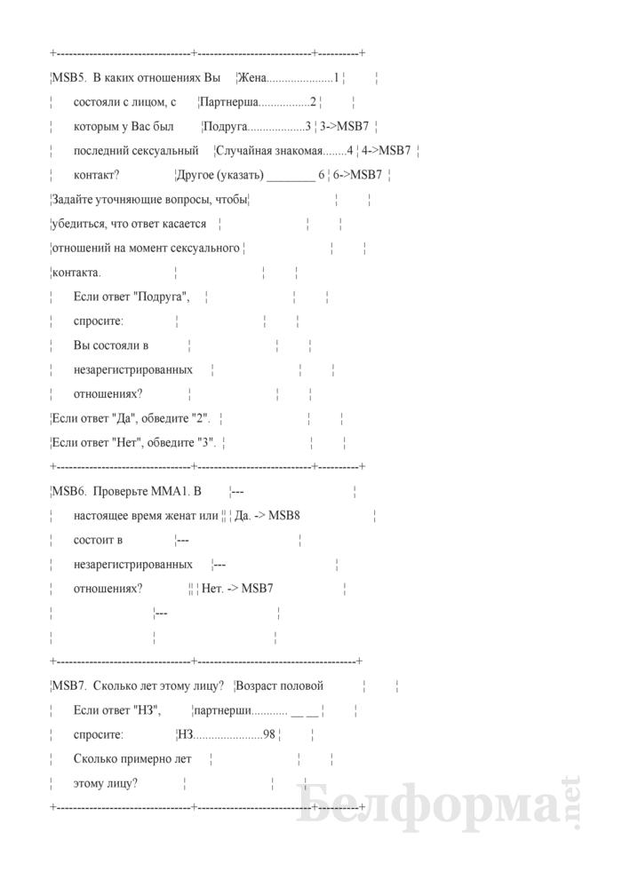 Индивидуальный вопросник для мужчин (Форма 1-дх (мко-мужчины) (единовременная)). Страница 14