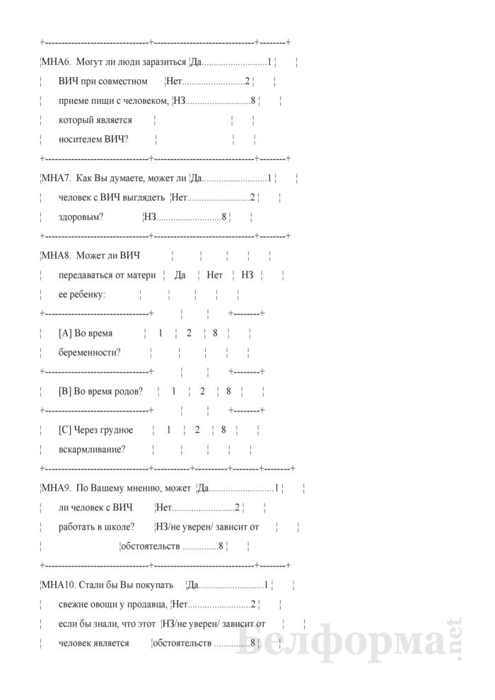 Индивидуальный вопросник для мужчин (Форма 1-дх (мко-мужчины) (единовременная)). Страница 18
