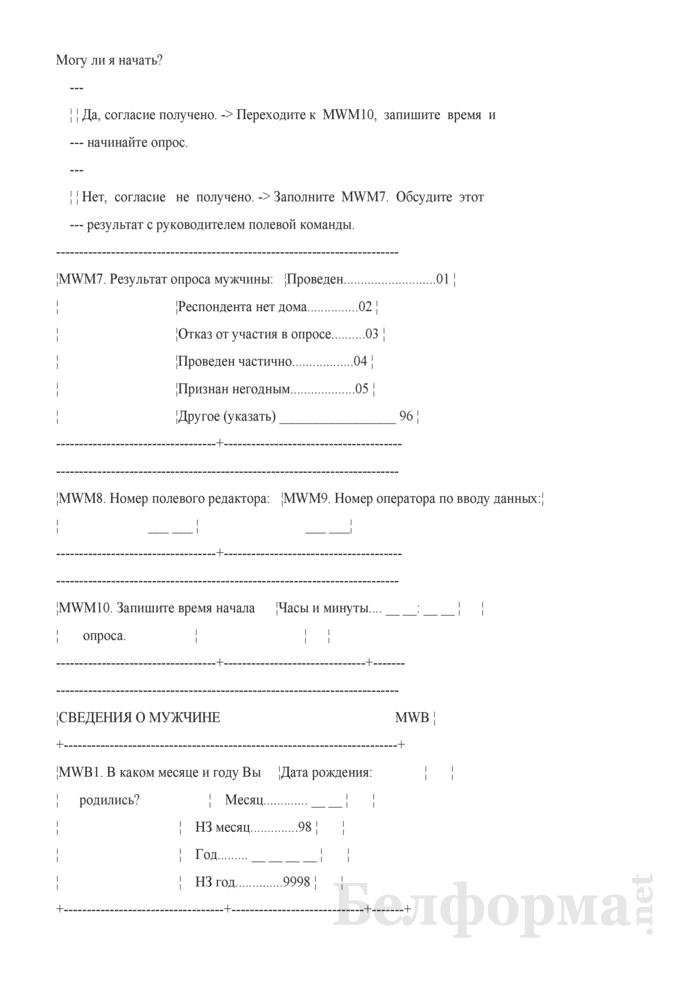 Индивидуальный вопросник для мужчин (Форма 1-дх (мко-мужчины) (единовременная)). Страница 3