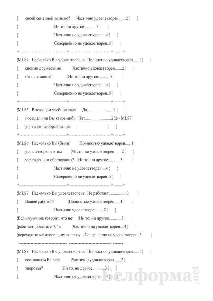 Индивидуальный вопросник для мужчин (Форма 1-дх (мко-мужчины) (единовременная)). Страница 25