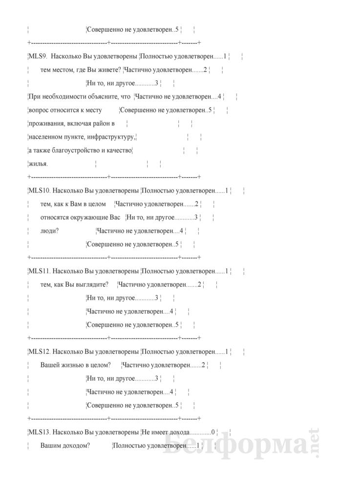 Индивидуальный вопросник для мужчин (Форма 1-дх (мко-мужчины) (единовременная)). Страница 26