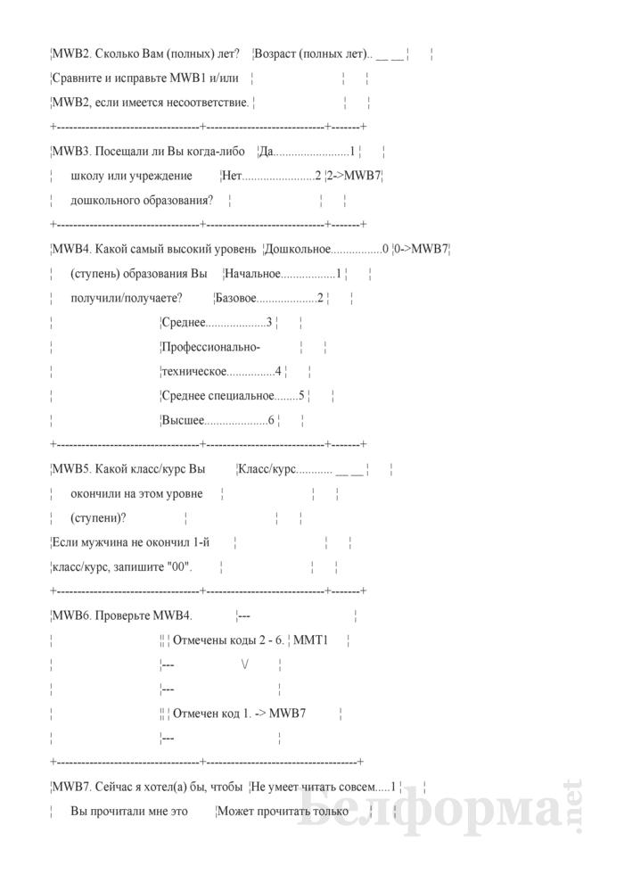 Индивидуальный вопросник для мужчин (Форма 1-дх (мко-мужчины) (единовременная)). Страница 4