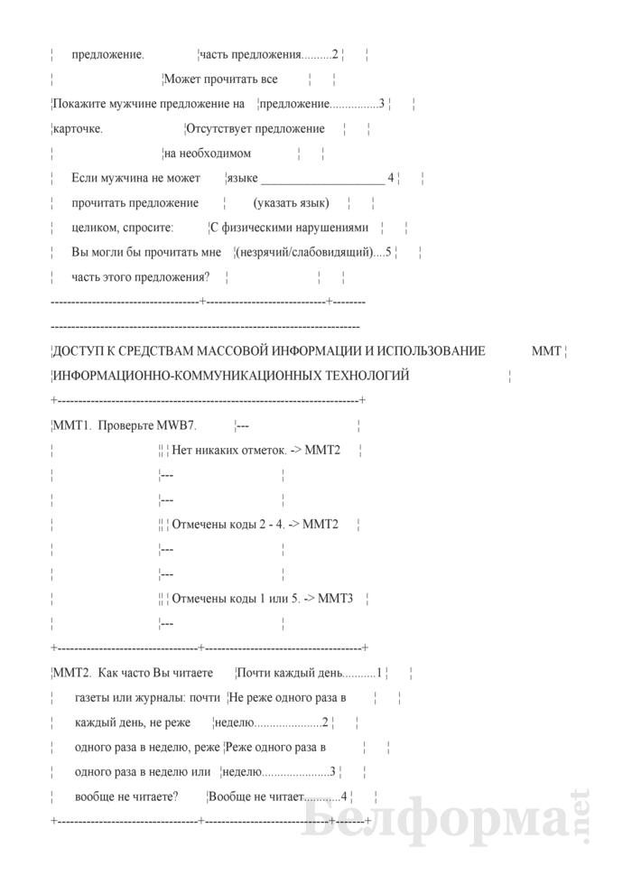 Индивидуальный вопросник для мужчин (Форма 1-дх (мко-мужчины) (единовременная)). Страница 5