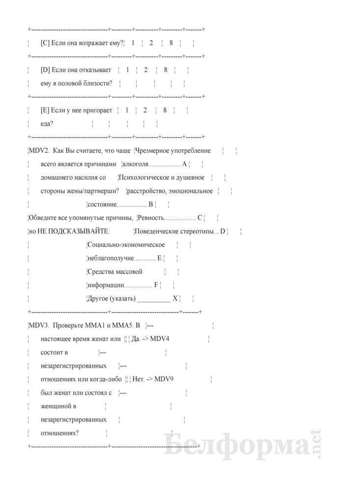 Индивидуальный вопросник для мужчин (Форма 1-дх (мко-мужчины) (единовременная)). Страница 10