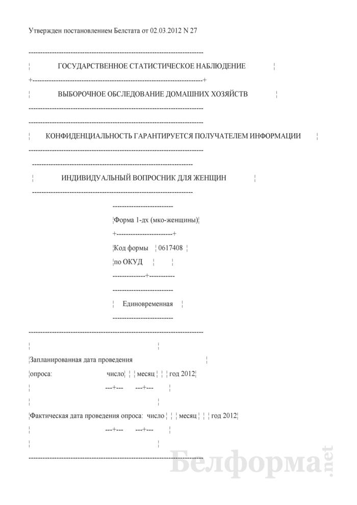 Индивидуальный вопросник для женщин (Форма 1-дх (мко-женщины) (единовременная)). Страница 1