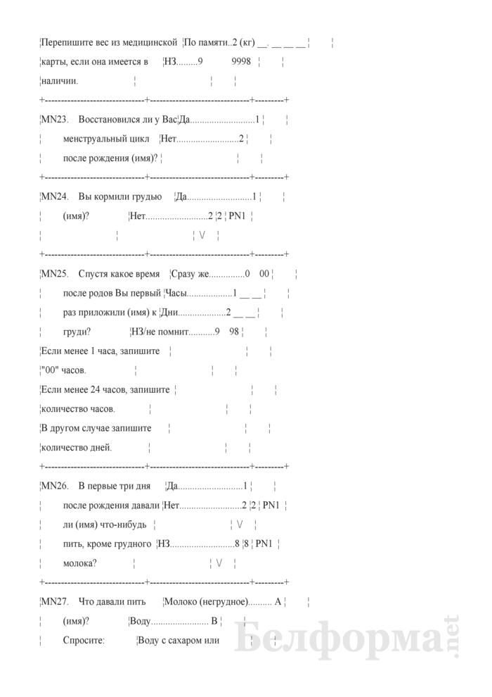 Индивидуальный вопросник для женщин (Форма 1-дх (мко-женщины) (единовременная)). Страница 13