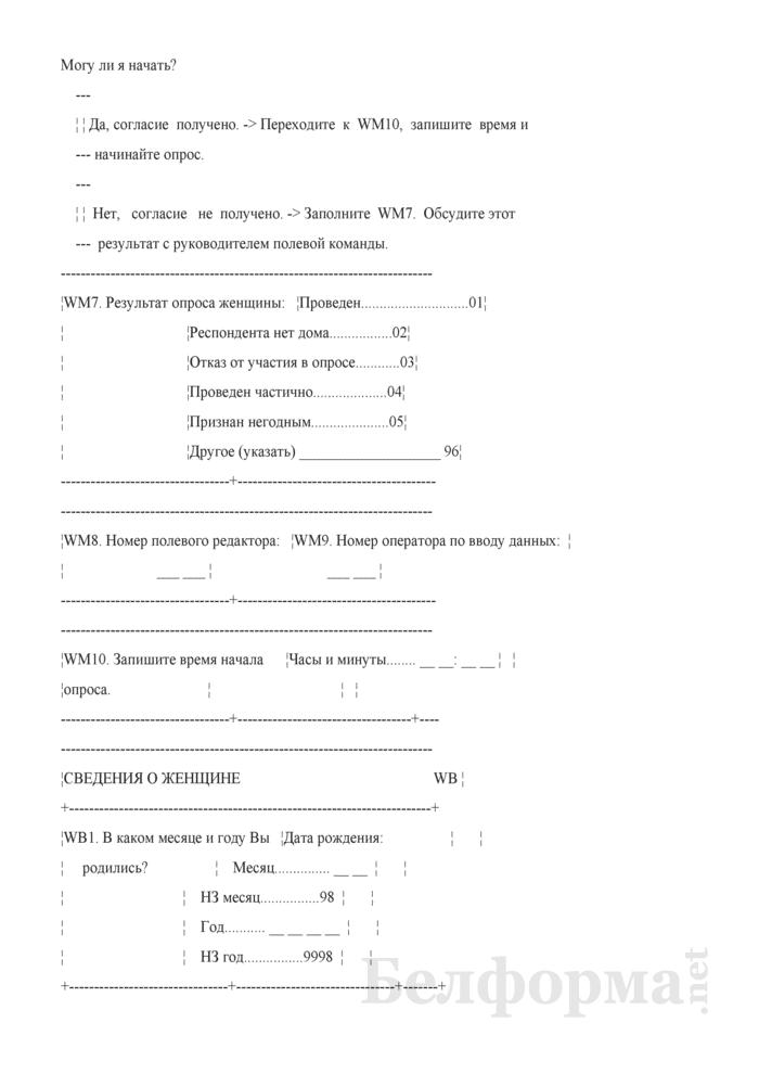 Индивидуальный вопросник для женщин (Форма 1-дх (мко-женщины) (единовременная)). Страница 3