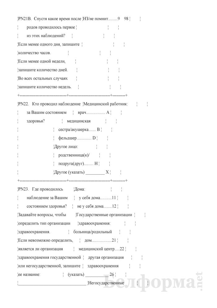 Индивидуальный вопросник для женщин (Форма 1-дх (мко-женщины) (единовременная)). Страница 22
