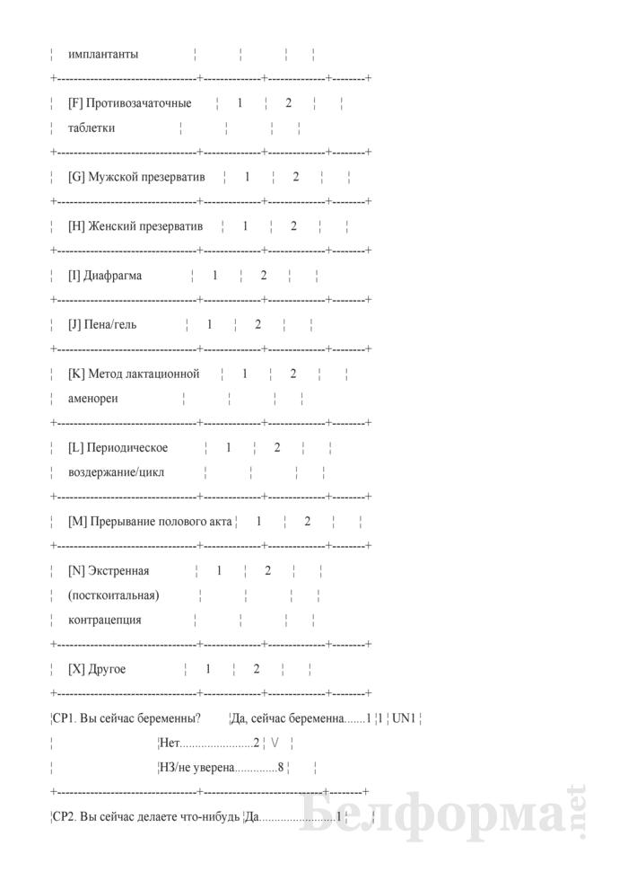 Индивидуальный вопросник для женщин (Форма 1-дх (мко-женщины) (единовременная)). Страница 25