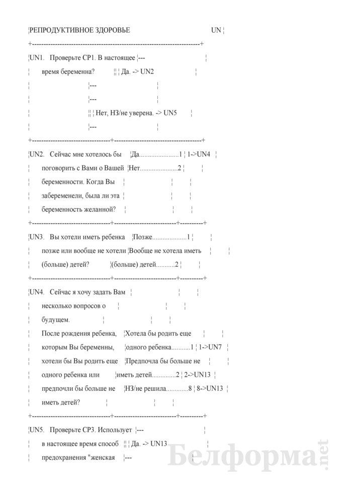 Индивидуальный вопросник для женщин (Форма 1-дх (мко-женщины) (единовременная)). Страница 27