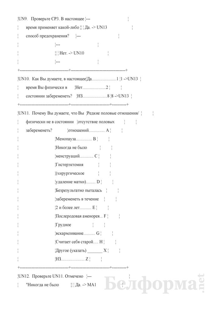 Индивидуальный вопросник для женщин (Форма 1-дх (мко-женщины) (единовременная)). Страница 29