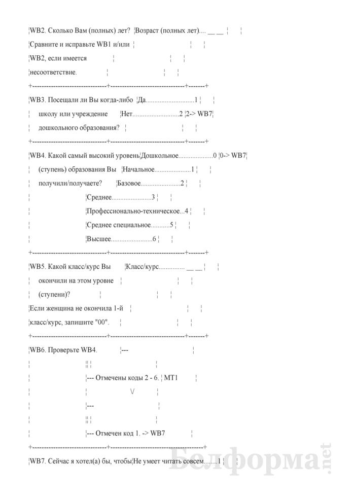 Индивидуальный вопросник для женщин (Форма 1-дх (мко-женщины) (единовременная)). Страница 4