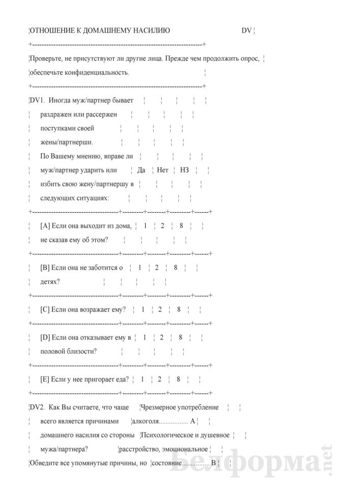 Индивидуальный вопросник для женщин (Форма 1-дх (мко-женщины) (единовременная)). Страница 32
