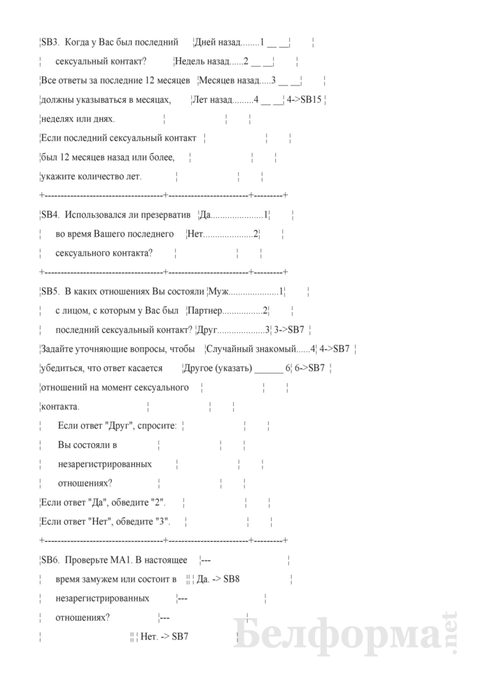Индивидуальный вопросник для женщин (Форма 1-дх (мко-женщины) (единовременная)). Страница 36