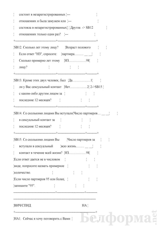 Индивидуальный вопросник для женщин (Форма 1-дх (мко-женщины) (единовременная)). Страница 38