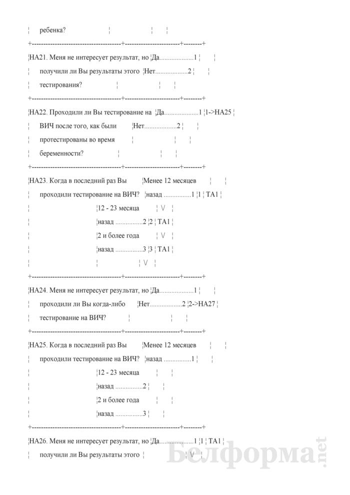 Индивидуальный вопросник для женщин (Форма 1-дх (мко-женщины) (единовременная)). Страница 43