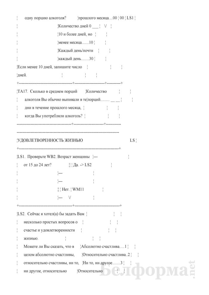 Индивидуальный вопросник для женщин (Форма 1-дх (мко-женщины) (единовременная)). Страница 47