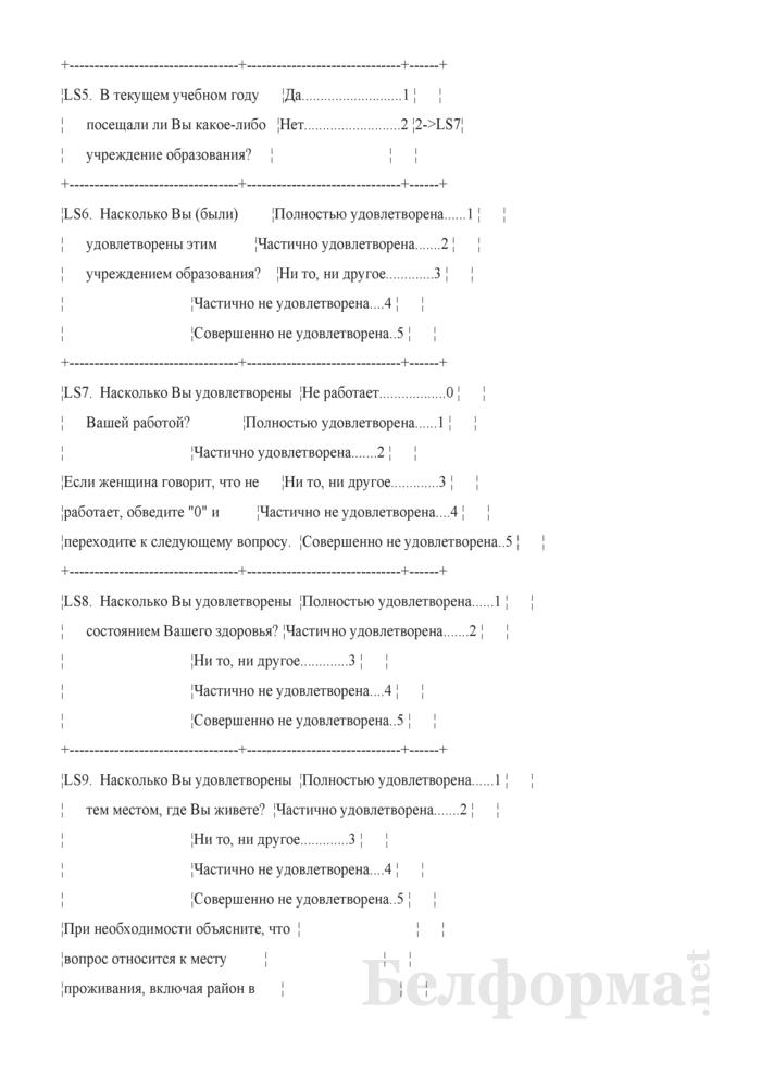 Индивидуальный вопросник для женщин (Форма 1-дх (мко-женщины) (единовременная)). Страница 49