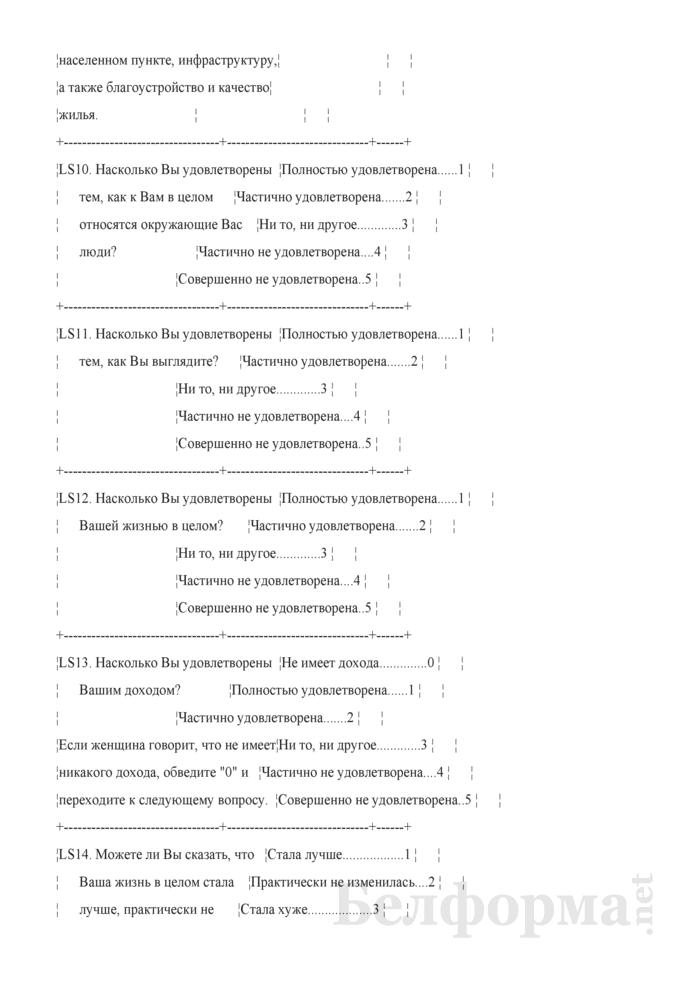 Индивидуальный вопросник для женщин (Форма 1-дх (мко-женщины) (единовременная)). Страница 50