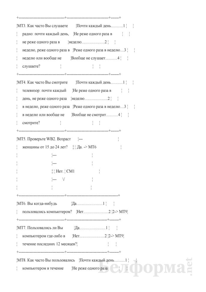Индивидуальный вопросник для женщин (Форма 1-дх (мко-женщины) (единовременная)). Страница 6