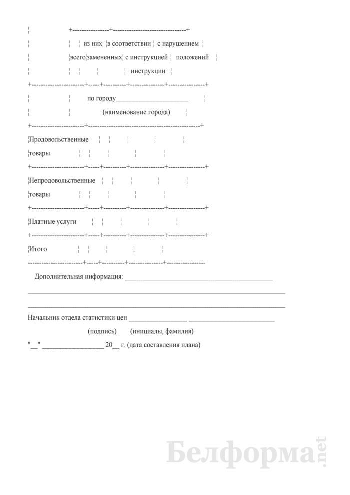 Итоговый отчет о результатах контроля за регистрацией цен (тарифов). Страница 4