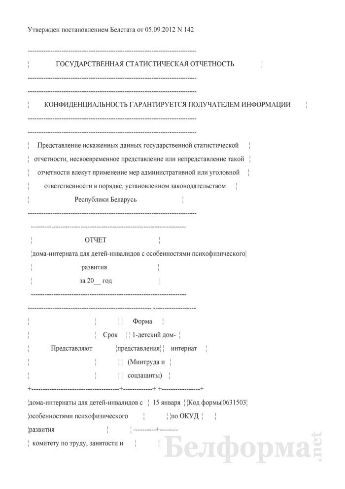 Отчет дома-интерната для детей-инвалидов с особенностями психофизического развития (Форма 1-детский дом-интернат (Минтруда и соцзащиты) (годовая)). Страница 1