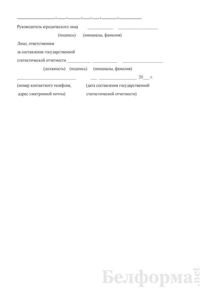 Отчет дома-интерната для престарелых и инвалидов (Форма 1-дом-интернат (Минтруда и соцзащиты) (годовая)). Страница 6