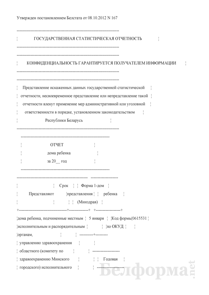 Отчет дома ребенка (Форма 1-дом ребенка (Минздрав) (годовая)). Страница 1