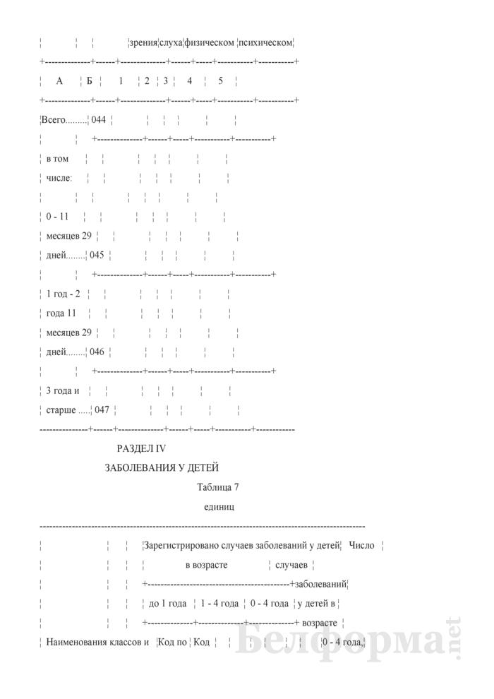 Отчет дома ребенка (Форма 1-дом ребенка (Минздрав) (годовая)). Страница 9