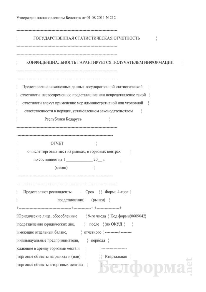 Отчет о числе торговых мест на рынках, в торговых центрах (Форма 4-торг (рынки) (квартальная)). Страница 1